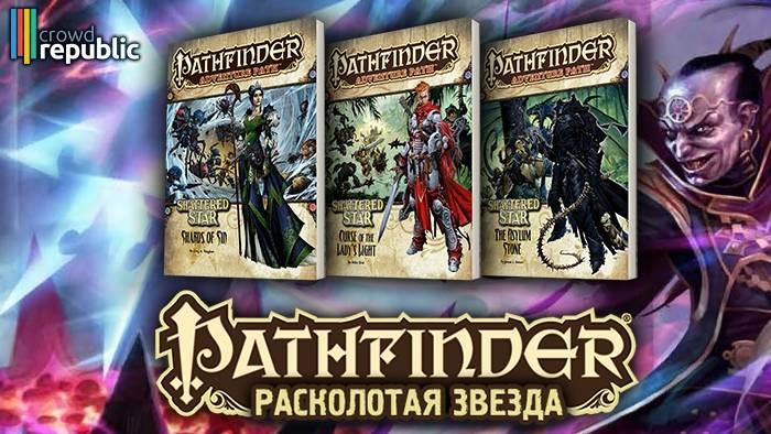 На CrowdRepublic стартовала кампания по изданию приключений «Расколотая звезда» для Pathfinder