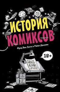 Новые комиксы на русском: фантастика, фэнтези и мистика. Сентябрь 2019. 15