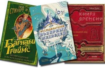 Что почитать? Краткие обзоры книг конца лета 2019 5