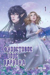 Манга и ранобэ на русском: сентябрь 2019 года 6