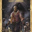 Павел Майка «Мирмиров»