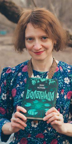 Татьяна Мастрюкова