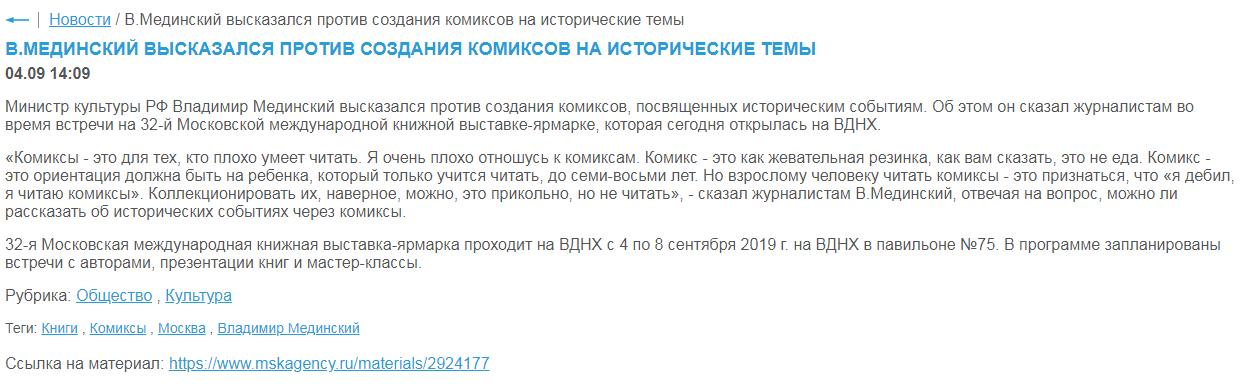 «Звенящая пошлость!»: как Рунет отреагировал нацитату Владимира Мединского очитателях комиксов