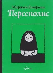 Маржан Сатрапи «Персеполис»