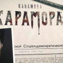 Сериал про вампиров и династию Романовых «Карамора» с Козловским превратили в полнометражный фильм