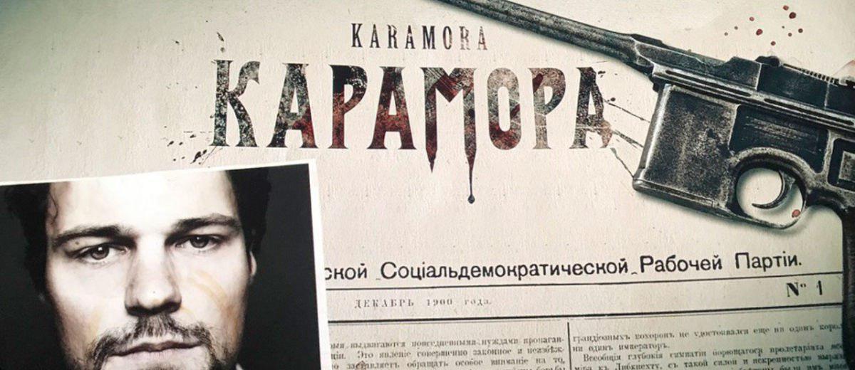 Сериал про вампиров и династию Романовых «Карамора» превратили в полнометражный фильм