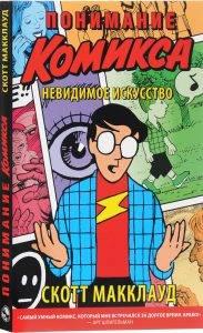 Скотт Макклауд «Понимание комикса»