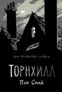 Новые комиксы на русском: фантастика, фэнтези и мистика. Сентябрь 2019. 12