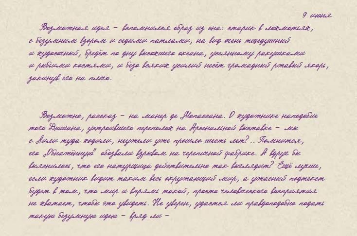 «Провиденс» Алана Мура: автобиографический постмортем от переводчика 6