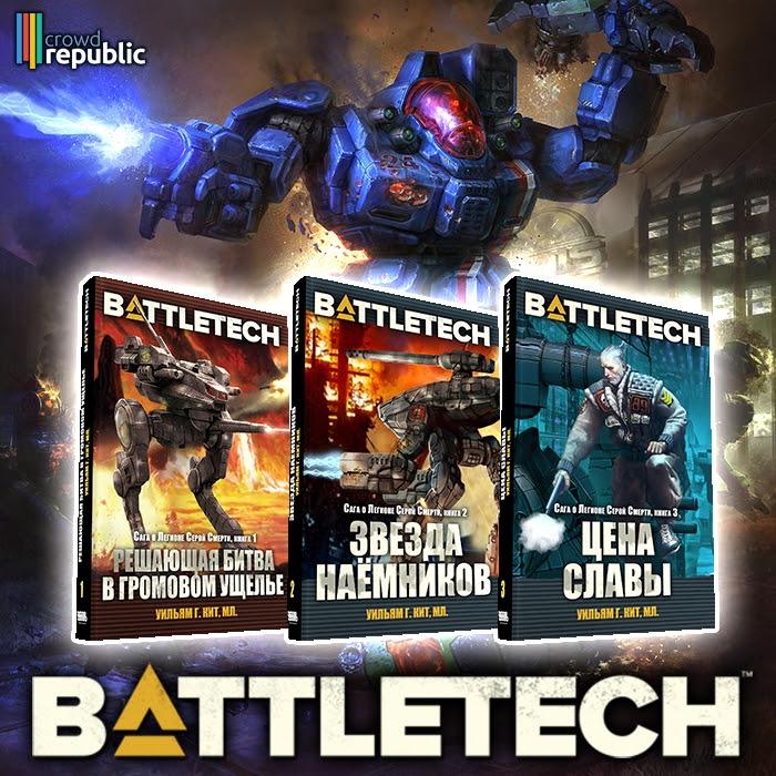 Кампания по предзаказу BattleTech завершится через сутки —потом откроется «второе дыхание»