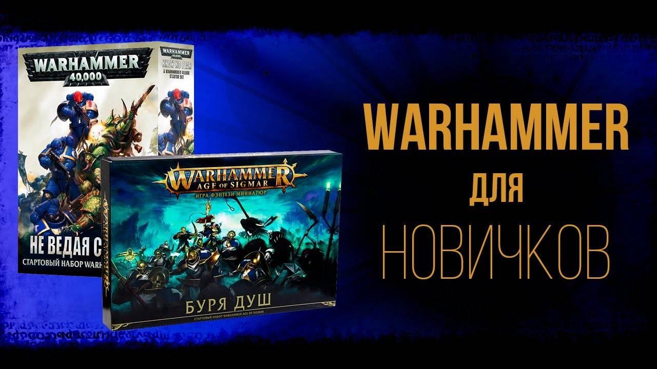 Видео: как новичку начать играть в Warhammer 40,000