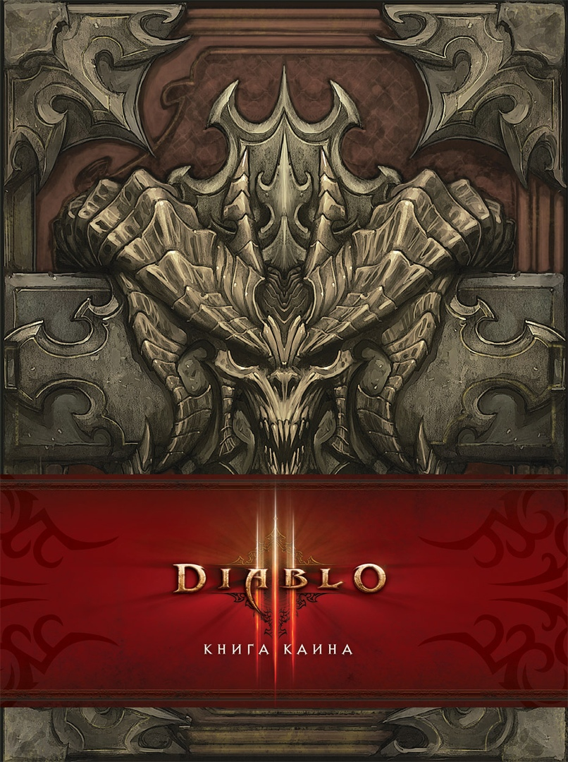 Что почитать: артбуки Blizzard по Diablo и Hearthstone 7