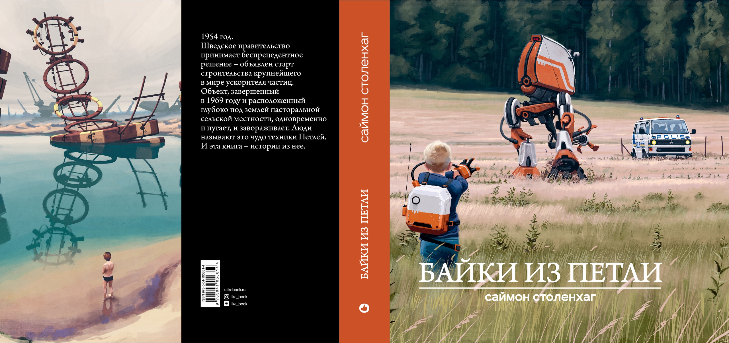 Что почитать: новый омнибус Пратчетта и иллюстрированный роман от автора «Электрического штата» 1