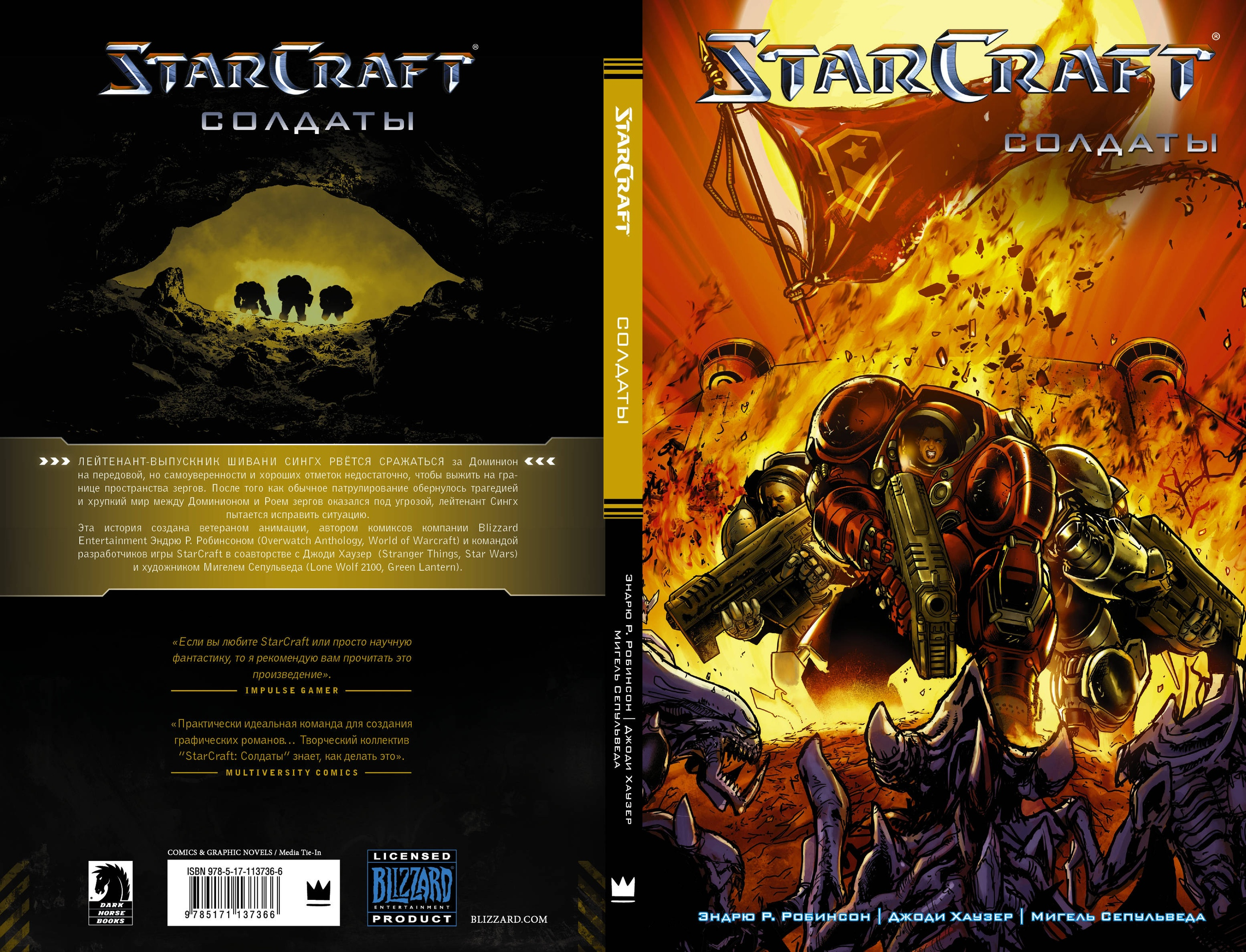 Что почитать: новая «Лига выдающихся джентльменов»и комиксы по StarCraft 1