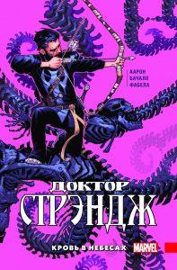 Новые комиксы на русском: супергерои Marvel и DC. Октябрь 2019