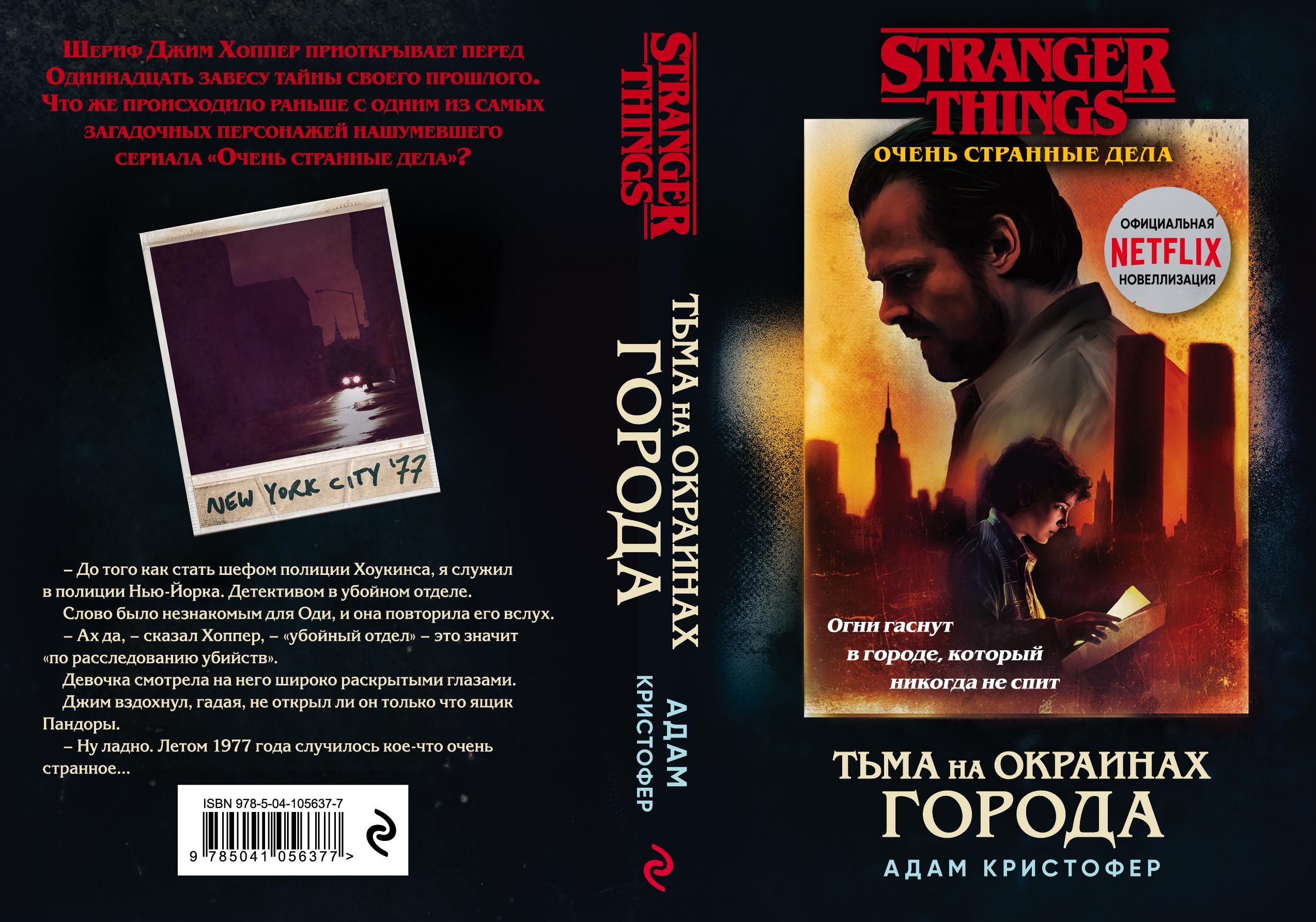 Что почитать: переосмысление артурианы Миллера и роман по сериалу «Очень странные дела» 2