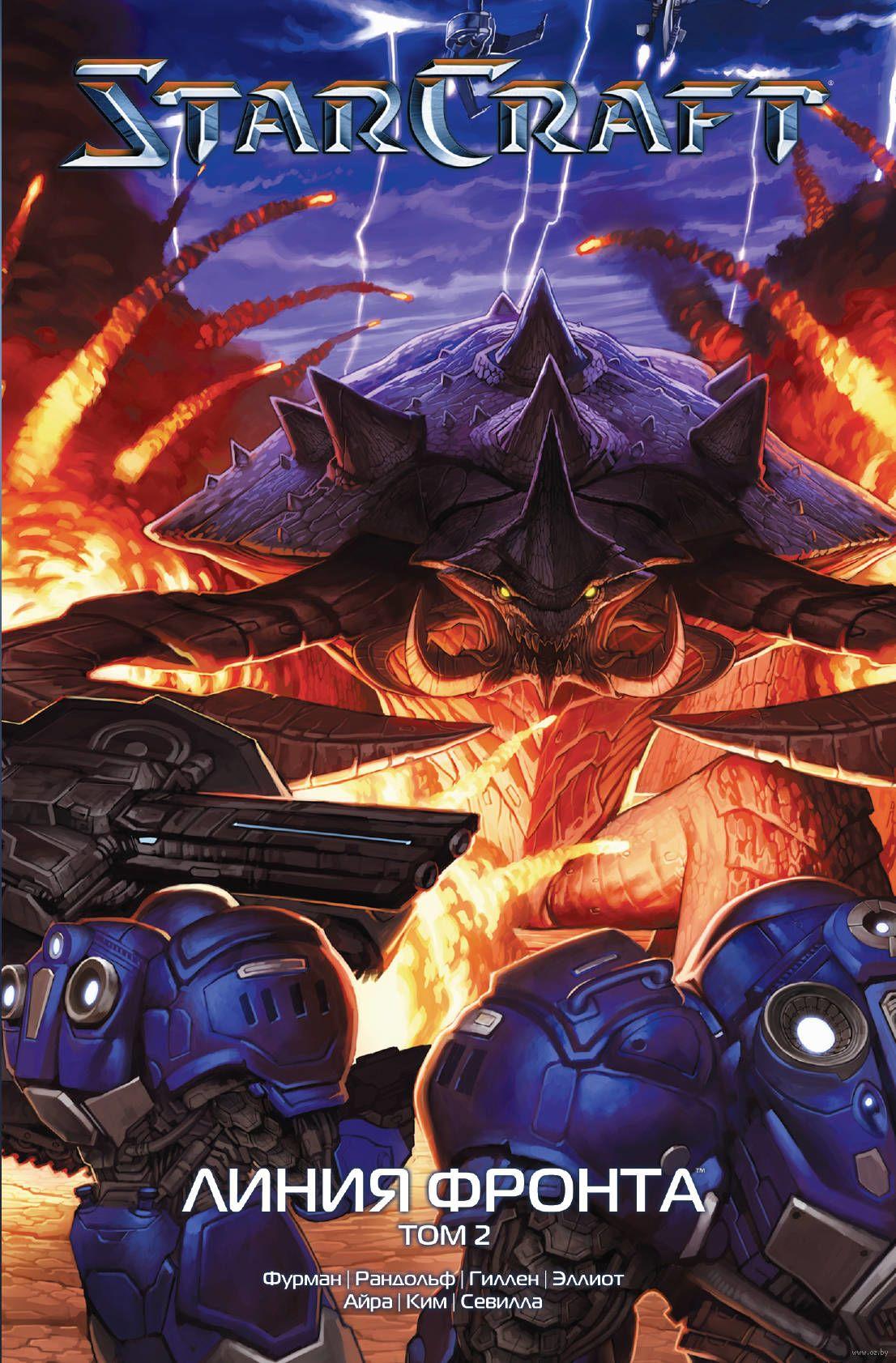 Что почитать: новая «Лига выдающихся джентльменов»и комиксы по StarCraft 2