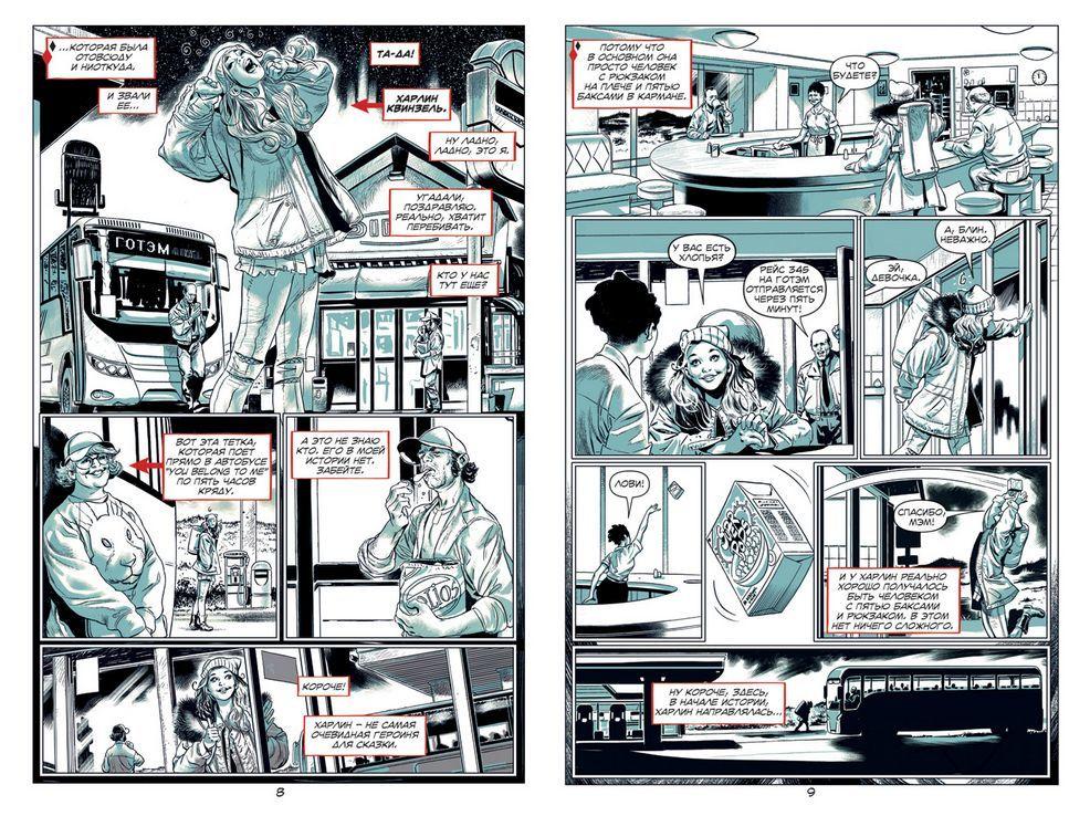 Издательство «Росмэн» представит свои новинки на выставке Comic Con 2