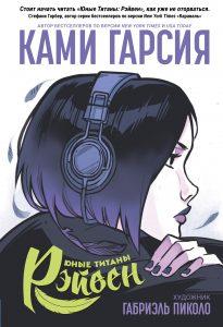 Новые комиксы на русском: супергерои Marvel и DC. Октябрь 2019 1