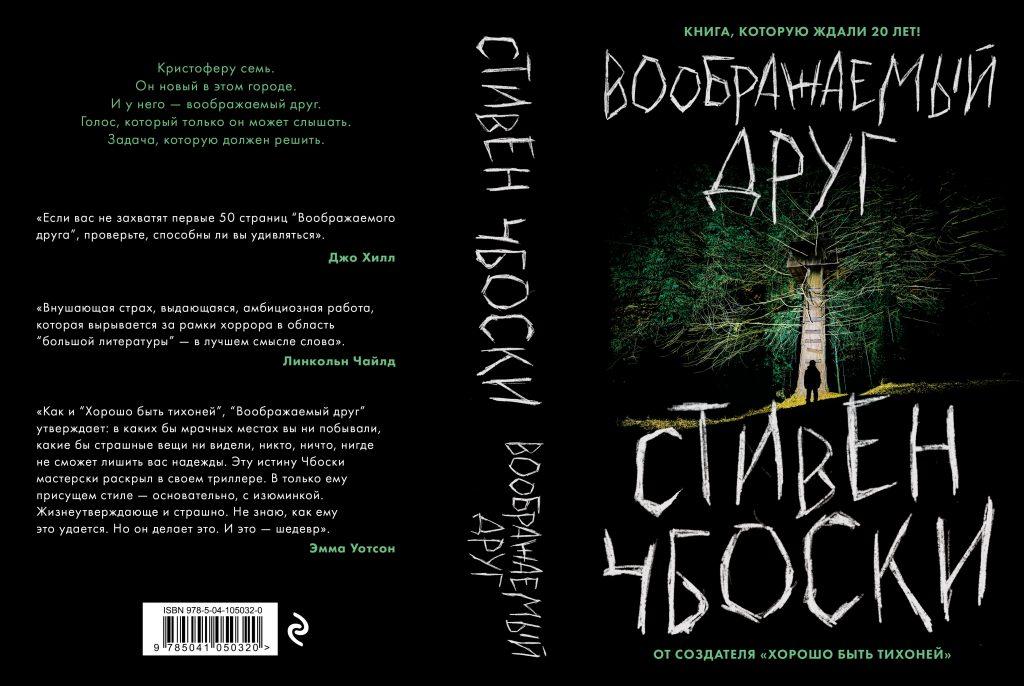 Стивен Чбоски на страницах «Воображаемого друга» находит хоррор в повседневности 1