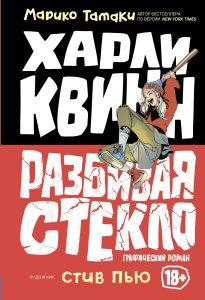 Новые комиксы на русском: супергерои Marvel и DC. Октябрь 2019 2