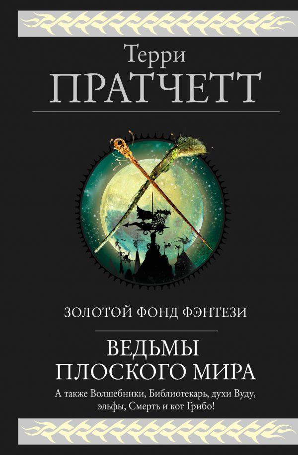 Что почитать: новый омнибус Пратчетта и иллюстрированный роман от автора «Электрического штата»