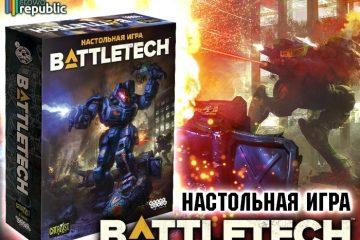 На CrowdRepublic стартовал предзаказ настольной игры BattleTech