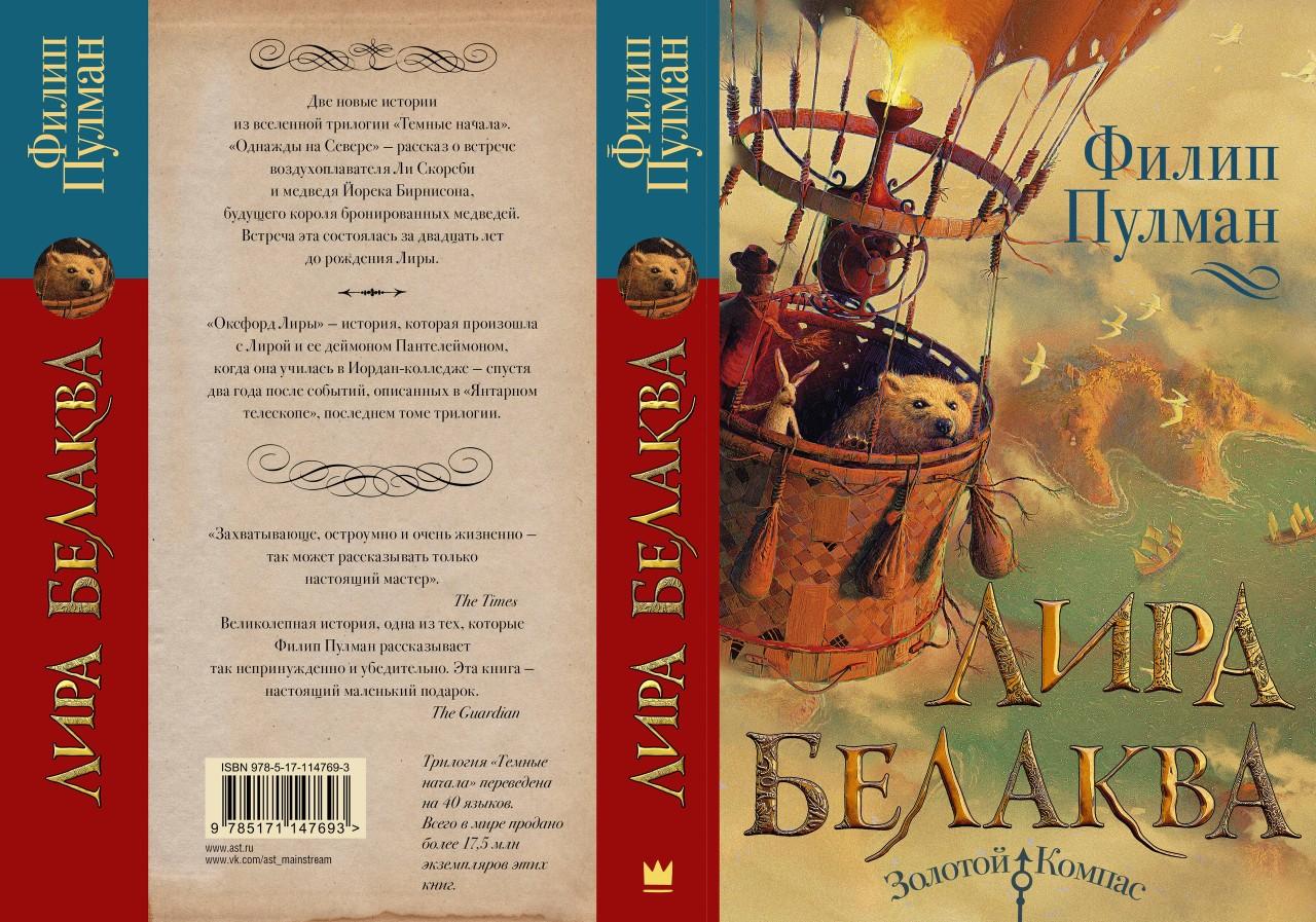 Что почитать: переиздание второго тома Меекханского цикл Вегнера и сборник о Лире Белакве Пулмана