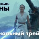 Финальный трейлер «Звёздные войны. Скайуокер. Восход»
