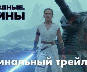 Вышел финальный трейлер фильма «Звёздные войны. Скайуокер. Восход»