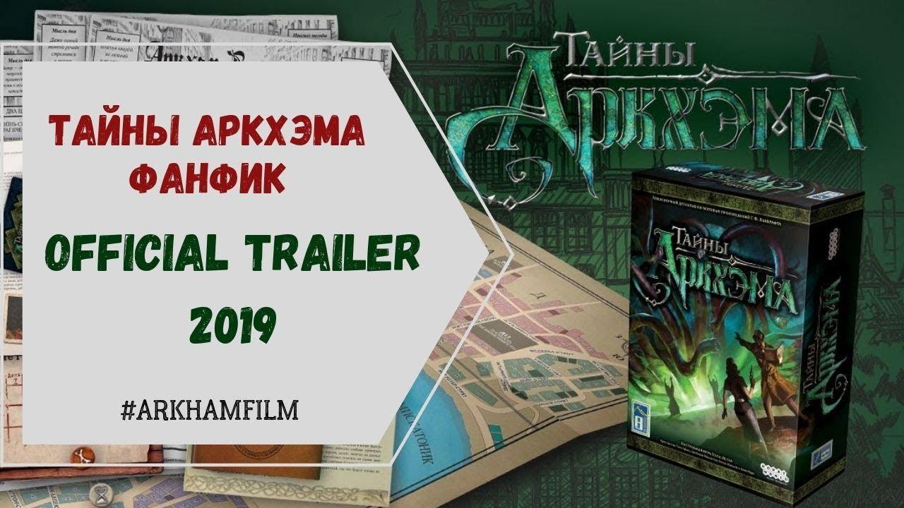 Команда энтузиастов запустила краудфандинг на съёмки интерактивной короткометражки по мотивам «Тайн Аркхэма»