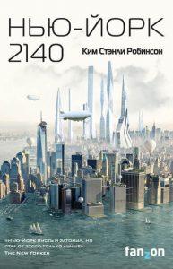 Ким Стэнли Робинсон «Нью-Йорк 2140»: фантастика об капитализме после потопа