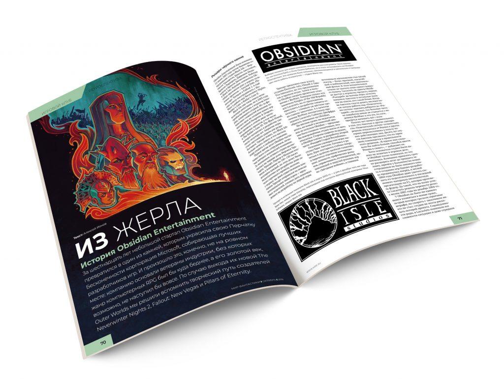 Мир фантастики №192 (октябрь 2019) 5