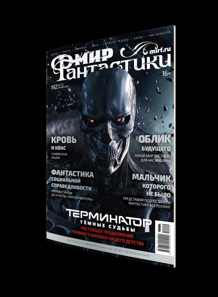 Мир фантастики №192 (октябрь 2019) 1
