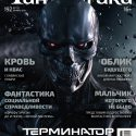 Мир фантастики №192 (октябрь2019)