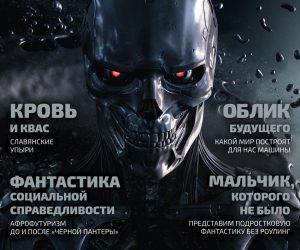 Мир фантастики №192 (октябрь 2019)