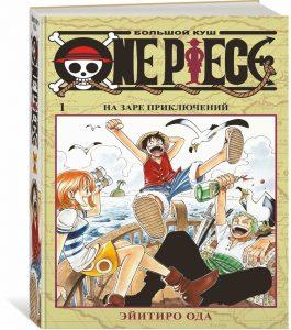 One Piece как культурный феномен 12
