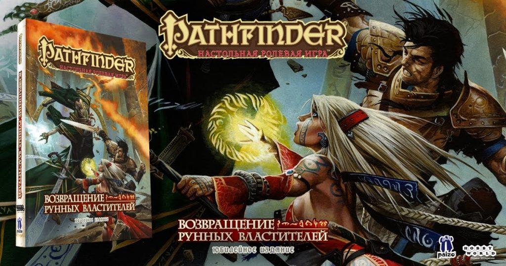 Pathfinder 2e: что изменилось во второй редакции? 10