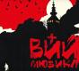 В Москве пройдёт показ мюзикла «Вий» 1