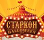«Старкон: Хэллоуин» пройдёт в Санкт-Петербурге 2 и 3 ноября
