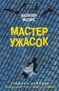 Вальтер Моэрс «Мастер ужасок» — тёмное фэнтези под видом сказки для взрослых 3