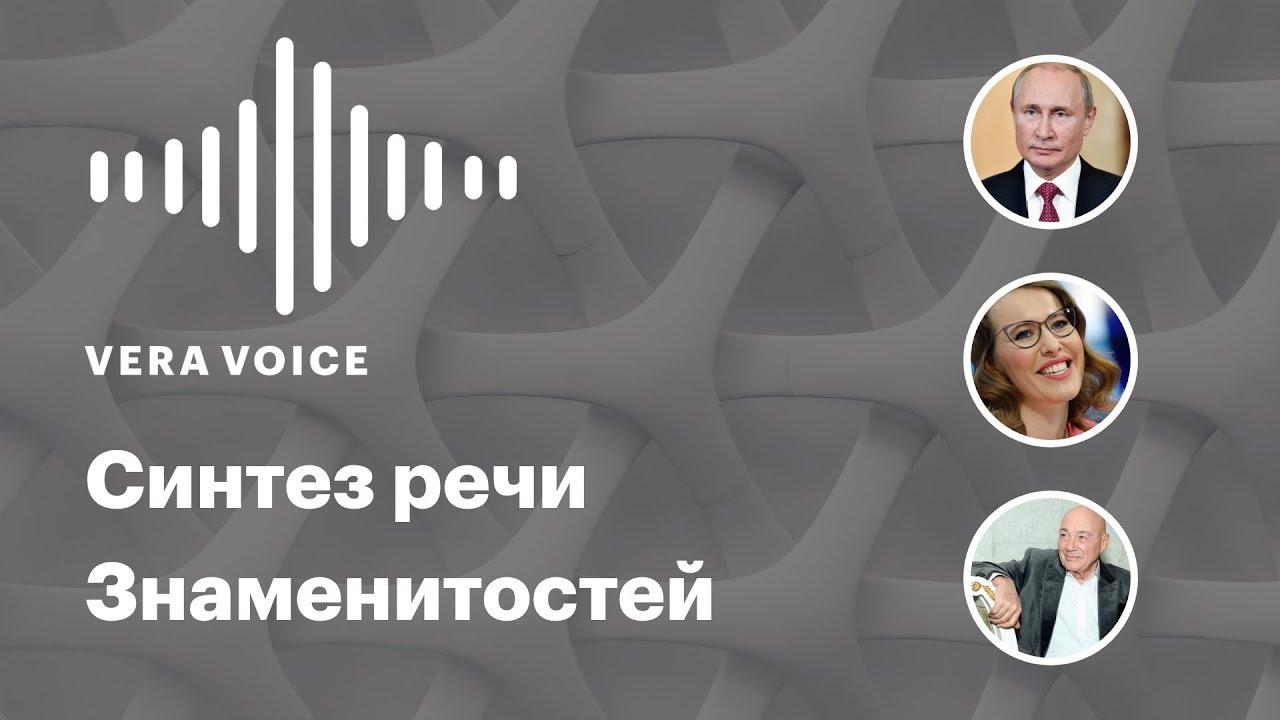 Компания Бекмамбетова представила нейронную сеть с голосами знаменитостей —Путина, Познера и других