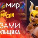 Видео: Comic Con и «Игромир»глазами настольщика