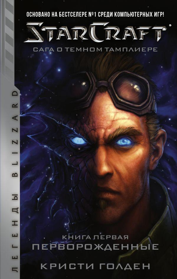 Что почитать: новая «Лига выдающихся джентльменов»и комиксы по StarCraft 3