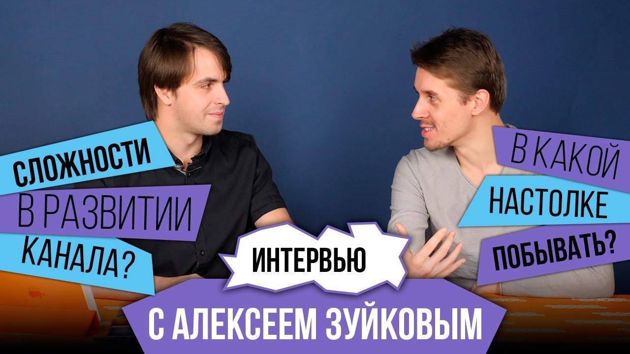 Видео: интервью с создателем канала «Два в Кубе» Алексеем Зуйковым