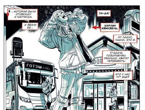 Издательство «Росмэн» представит свои новинки на выставке Comic Con