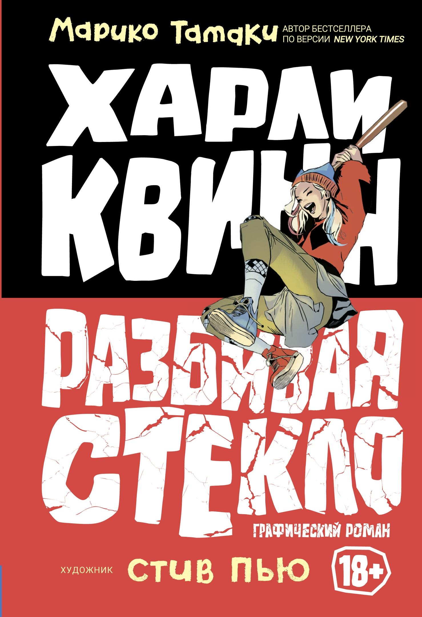 Издательство «Росмэн» представит свои новинки на выставке Comic Con 1
