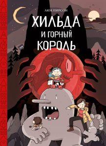 Новые комиксы на русском: фантастика и мистика. Октябрь 2019 7