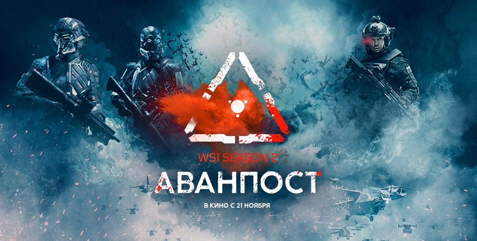 Создатели «Аванпоста» запустили именной турнир Warface Special Invitational Season 2: Аванпост 1