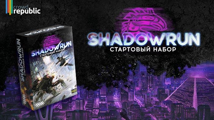На CrowdRepublic стартовал предзаказ стартового набора настольной ролевой игры Shadowrun